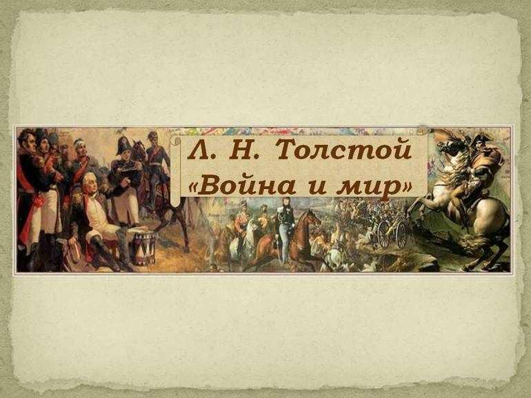 «Война и мир» Л. Н. Толстого