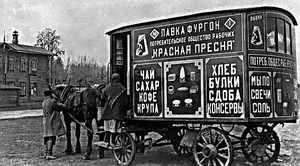 НЭП - кратко о новой экономической политике в СССР
