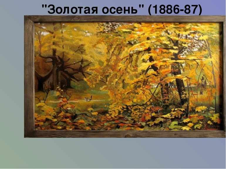 Картина Остроухова «Золотая осень»