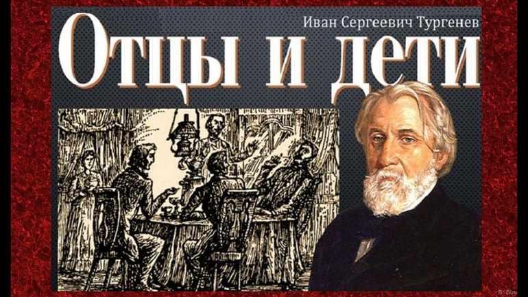 Роман Ивана Сергеевича Тургенева «Отцы и дети»