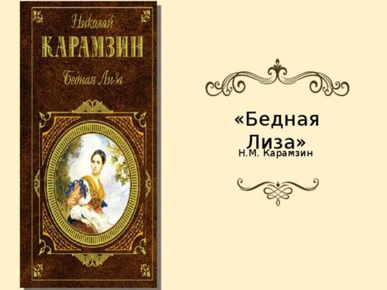 Повесть Николая Михайловича Карамзина «Бедная Лиза»
