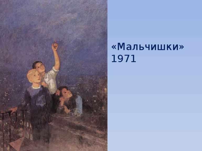Картина Решетникова «Мальчишки»