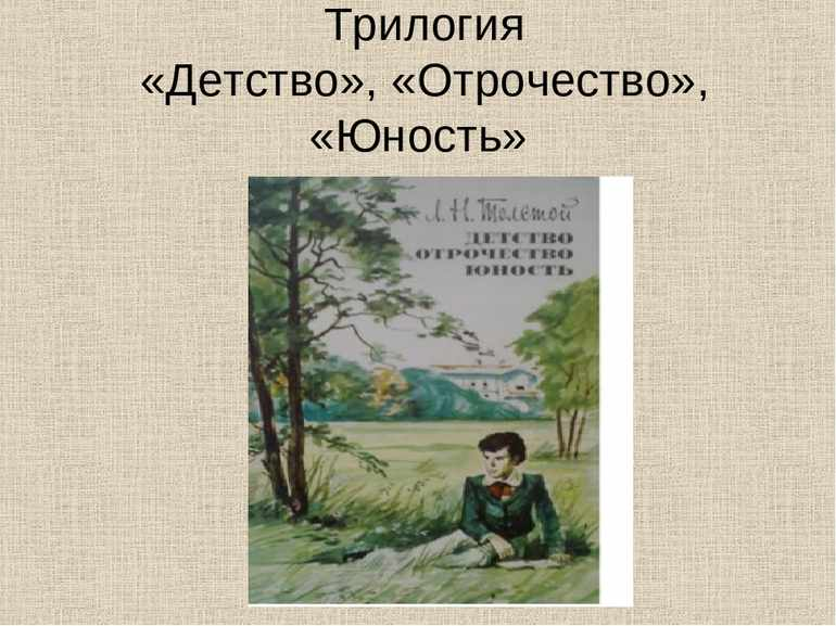 Трилогия «Детство. Отрочество. Юность»
