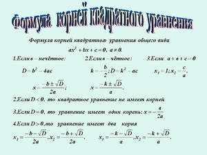 Формула уравнения