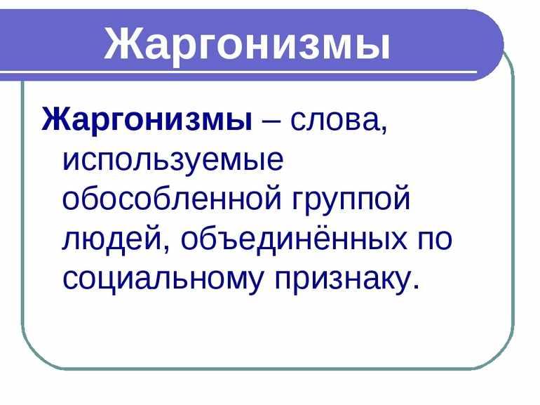 Жаргонизмы примеры слов в русском языке
