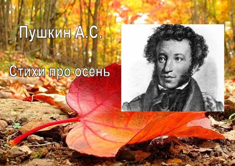 Короткие и красивые стихи Пушкина про осень