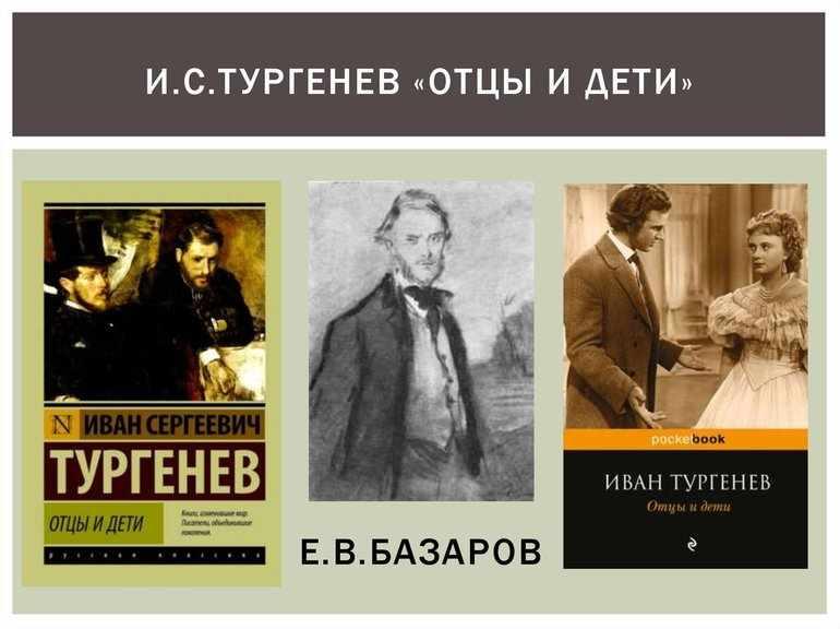 Произведение Тургенева «Отцы и дети»
