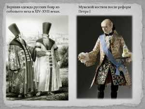 Культурные реформы Петра 1