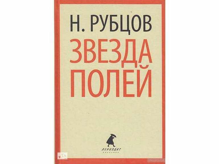 Стихотворение Николая Рубцова «Звезда полей»