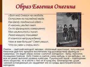 Образ Евгения Онегина