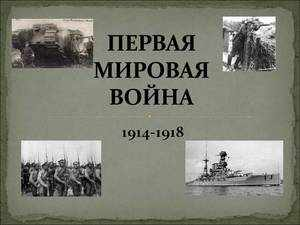 Выход России из Первой мировой войны