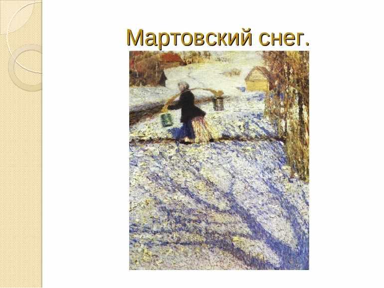 Картина «Мартовский снег» Игоря Грабаря
