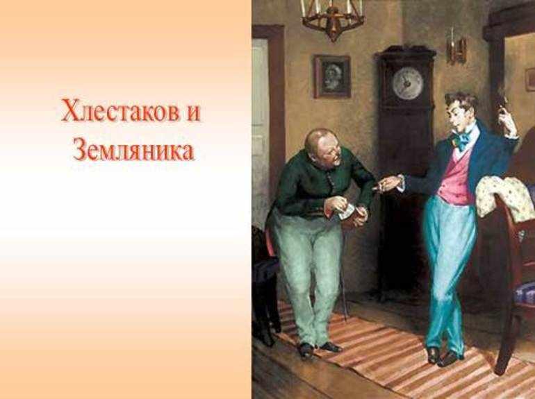 Артемий Филиппович Земляника и Хлестаков