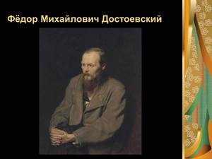 Достоевский: интересные факты из жизни и биографии ka