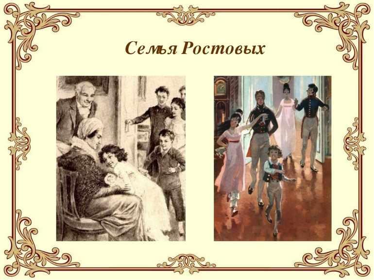 Семья Ростовых