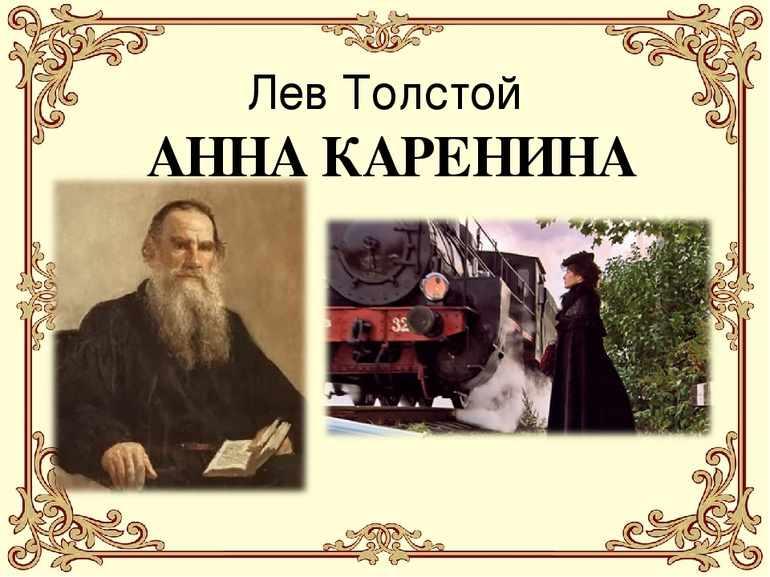 Произведение Л. Н. Толстого «Анна Каренина»