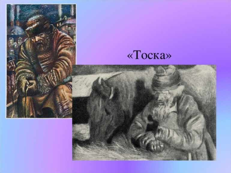 Рассказ Чехова «Тоска»