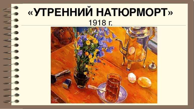 Картина «Утренний натюрморт» Петрова-Водкина