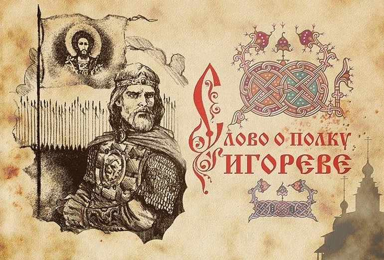 «Слова о полку Игореве»