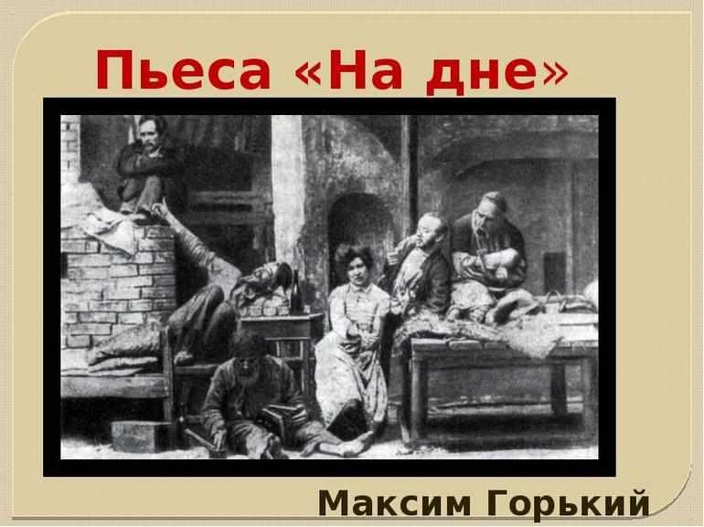Пьеса «На дне» Максима Горького