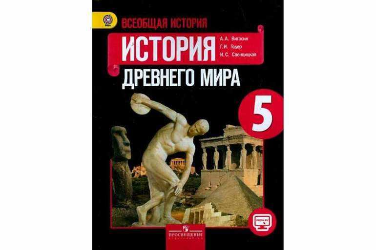 Учебник истории 5-ого класса