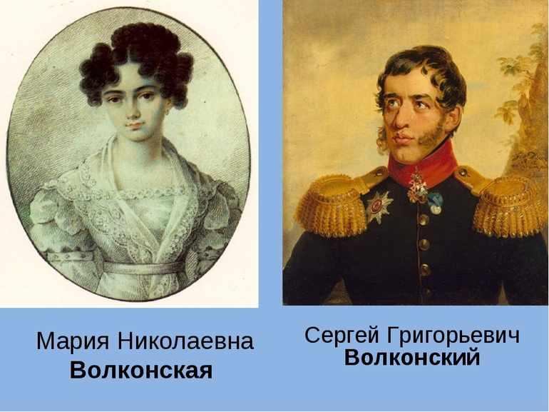 История жизни Волконских