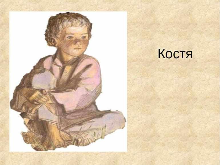 Мальчик Костя