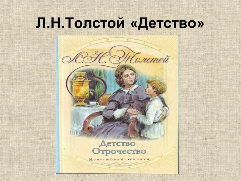 Повесть Льва Толстого «Детство»