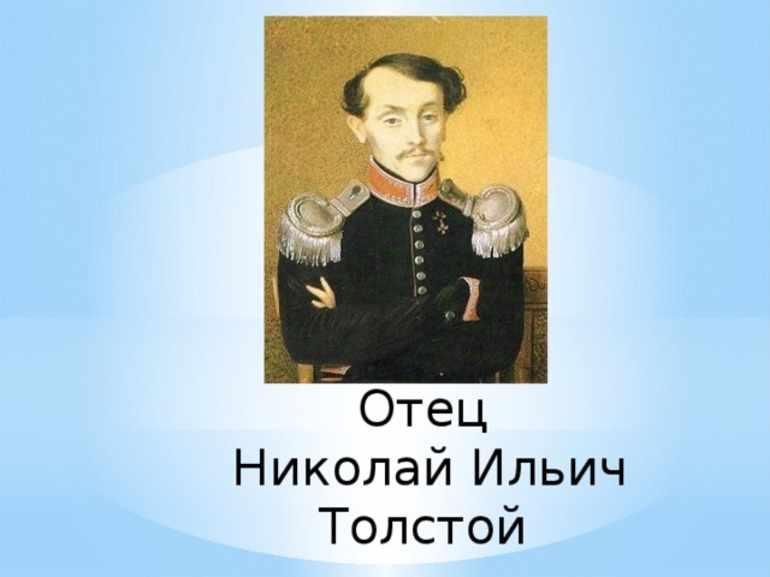 Отец Льва Толстого — Николай Ильич