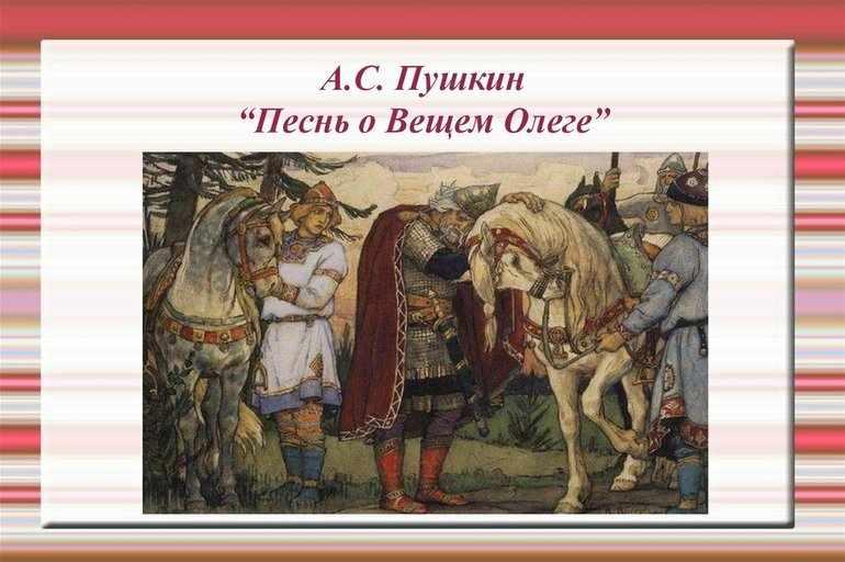 Поэма «Песнь о вещем Олеге» Пушкина