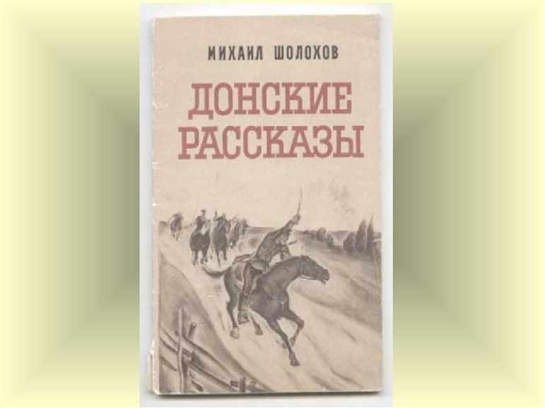 «Донские рассказы» Михаила Шолохова