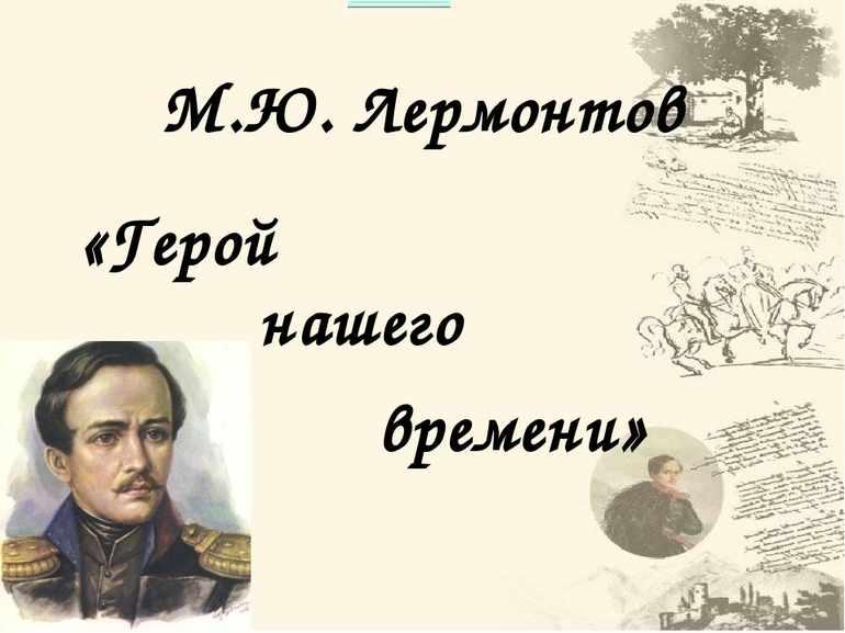 Романа «Герой нашего времени»