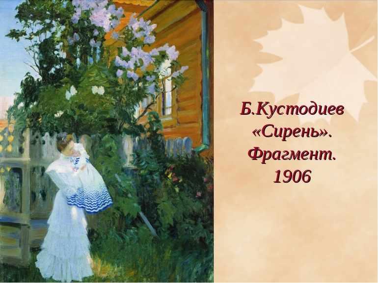 Картина Кустодиева Сирень