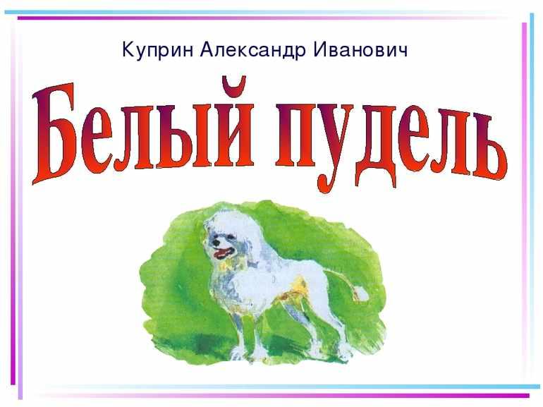 Произведение Куприна «Белый пудель»