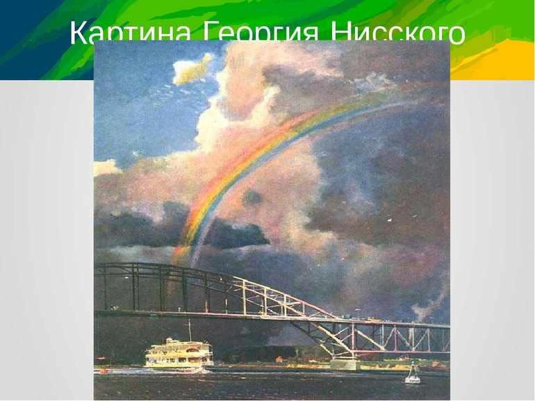 Картина Г. Нисского «Радуга»