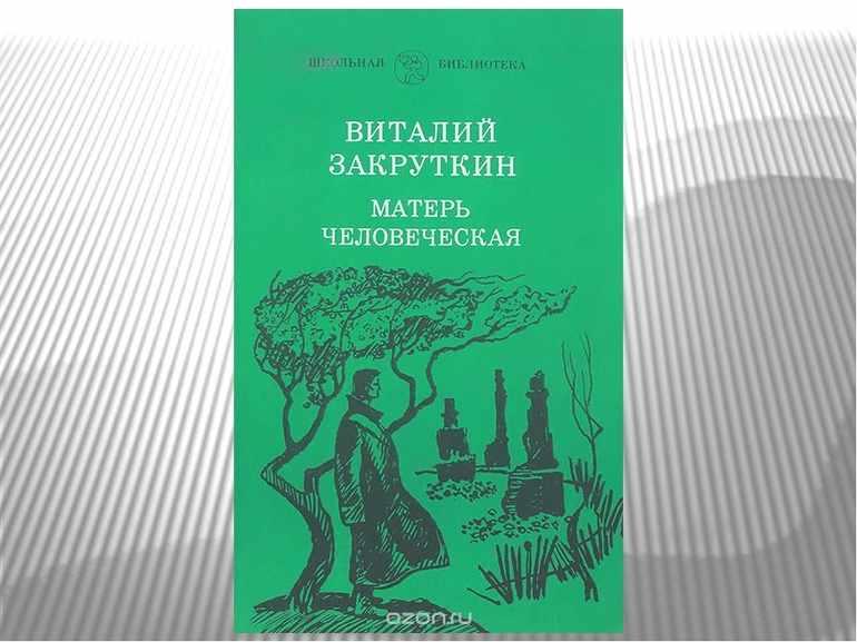 Повесть Закруткина «Матерь человеческая»
