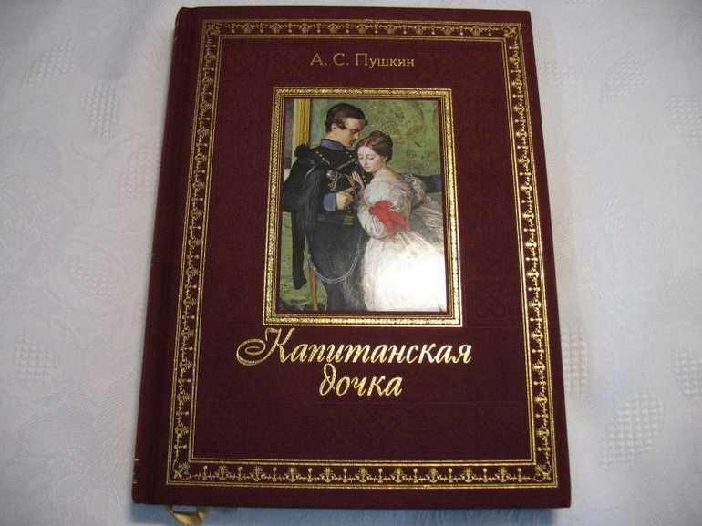 Произведение Пушкина «Капитанская дочка»