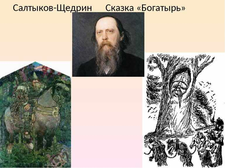 Сказка Салтыкова-Щедрина «Богатырь»