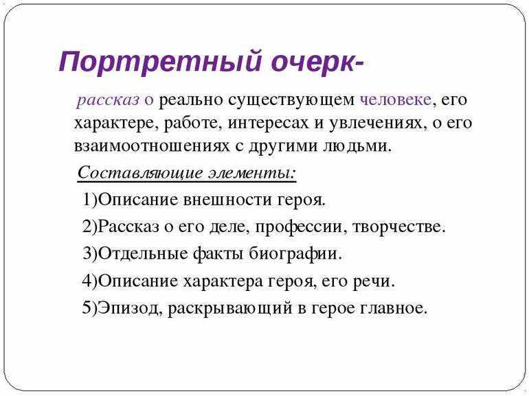 Портретный очерк примеры сочинений