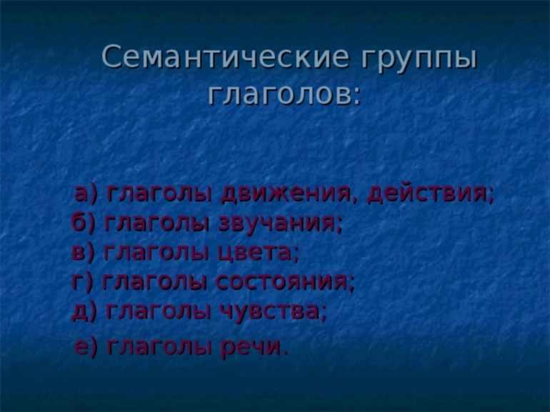 Семантические группы глаголов