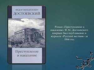 Роман Достоевского Преступление и наказание