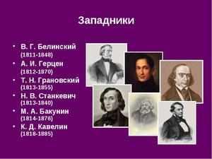 Западники в русской литературе - известные личности
