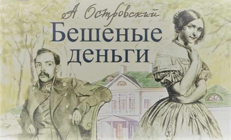 Пьеса А. Н. Островского «Бешеные деньги»