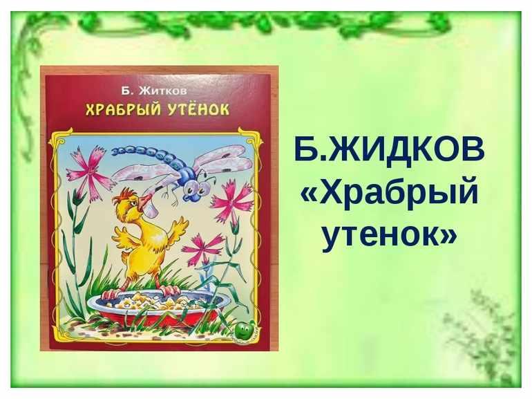 Рассказ Житкова «Храбрый утенок»