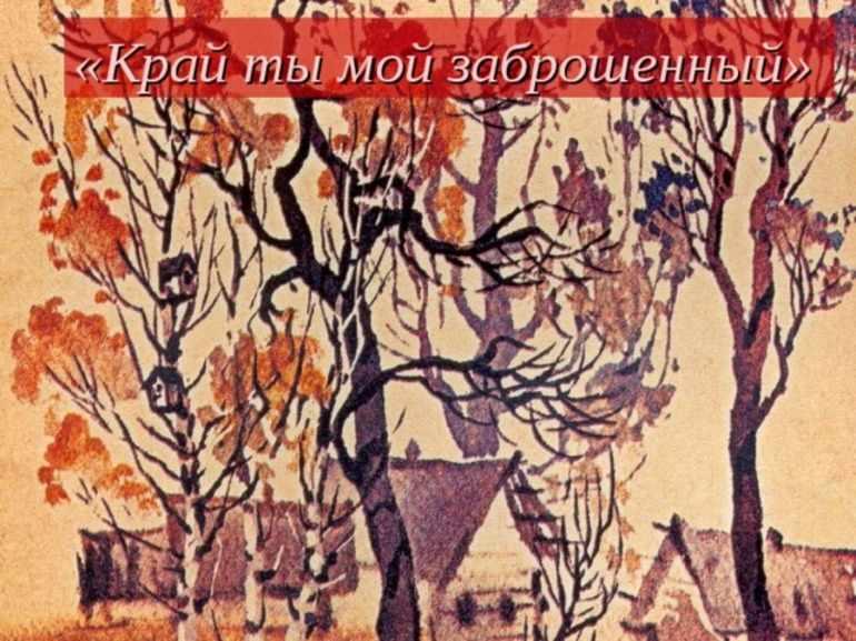 Стихотворение Есенина «Край ты мой, заброшенный»
