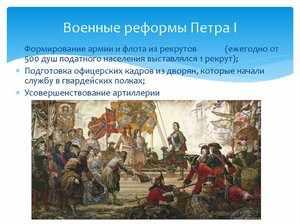 Петр 1 военная реформа