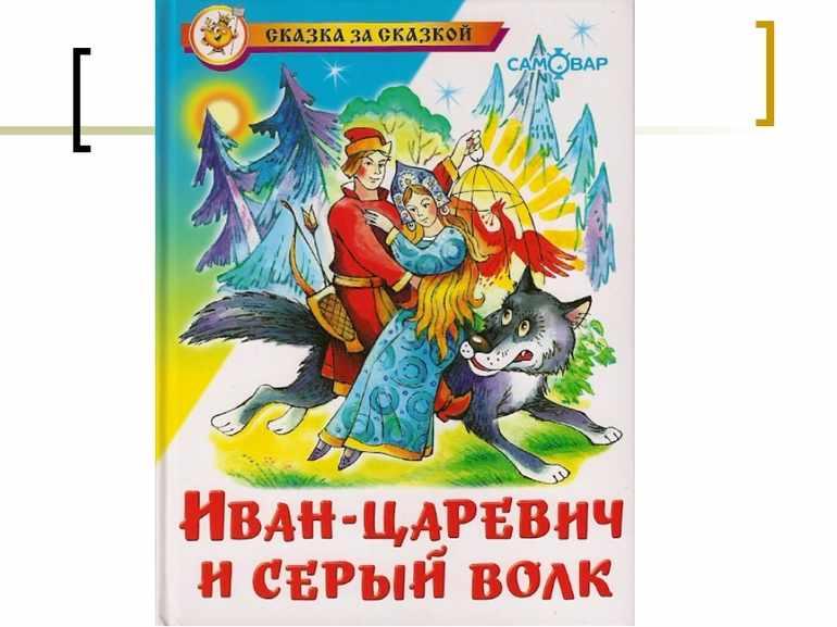 Иван царевич и серый волк главная мысль