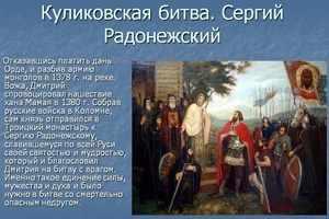 Сражение на Куликовском поле
