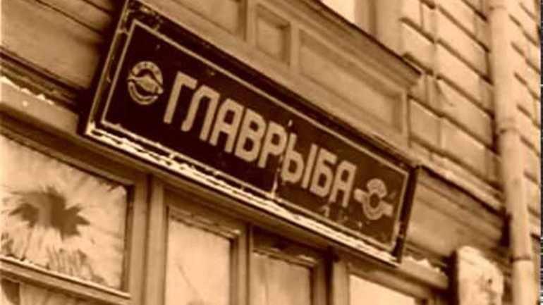 Магазин Главрыба