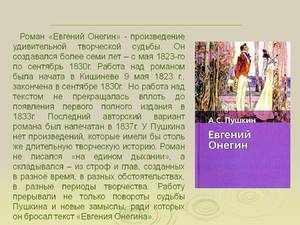 Содержание произведения «Евгений Онегин»